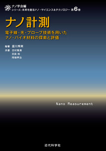 ナノ計測 電子書籍版
