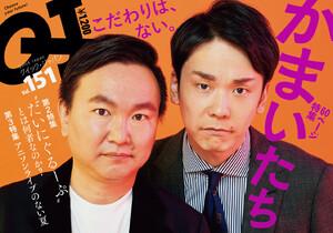 クイック・ジャパン vol.151 電子書籍版