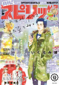 月刊!スピリッツ 2020年12月号(2020年10月27日発売号) 電子書籍版