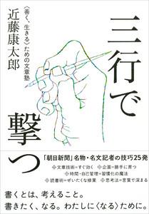 三行で撃つ 〈善く、生きる〉ための文章塾 電子書籍版