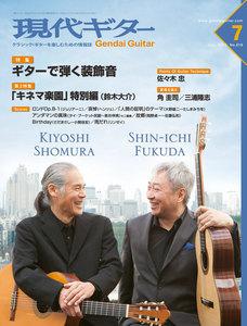 月刊現代ギター 2015年7月号 No.619