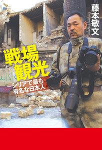 戦場観光~シリアで最も有名な日本人