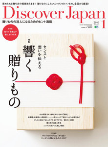 Discover Japan 2016年1月号