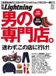 別冊Lightningシリーズ Vol.106 男の専門店。