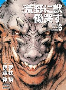 【コミック版】荒野に獣 慟哭す 分冊版6