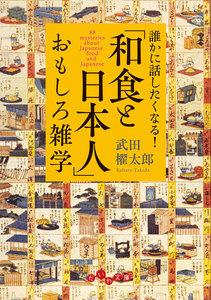 「和食と日本人」おもしろ雑学 電子書籍版