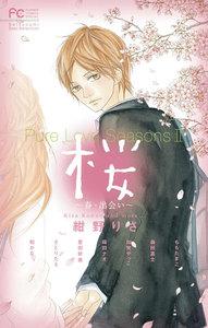 表紙『Pure Love Seasons II』 - 漫画