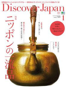 Discover Japan 2017年1月号