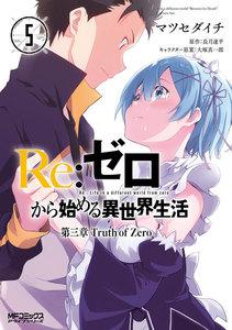 Re:ゼロから始める異世界生活 第三章 Truth of Zero 5