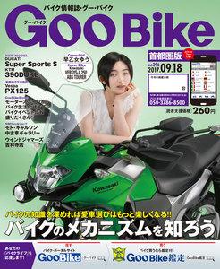 GooBike 2017年9月号 スペシャル版
