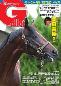 週刊Gallop(ギャロップ) 9月17日号