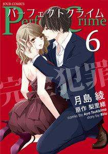 Perfect Crime (6~10巻セット)