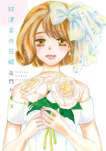 財津家の花嫁