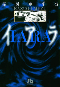 表紙『イアラ』 - 漫画