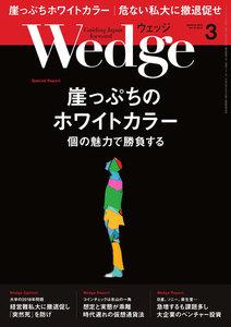 Wedge 2018年3月号