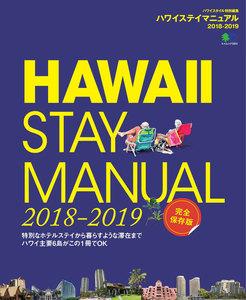 エイ出版社の実用ムック ハワイステイマニュアル 2018-2019