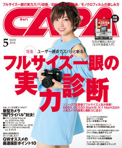 CAPA(キャパ) 2018年5月号