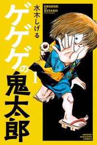 ゲゲゲの鬼太郎 1巻