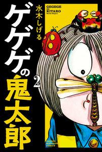 ゲゲゲの鬼太郎 2巻