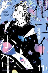 花コイ少年 分冊版 11巻