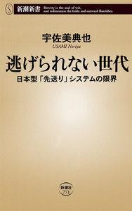 逃げられない世代―日本型「先送り」システムの限界―(新潮新書)