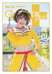 ギャルパラ・プラス Vol.34 2018 June 電子書籍版
