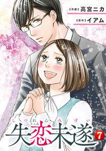 失恋未遂 (7) 電子書籍版