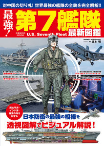最強!第7艦隊最新図鑑