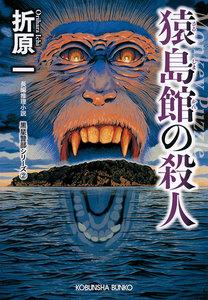 猿島館の殺人 新装版~黒星警部シリーズ2~