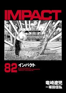 IMPACT インパクト 82巻