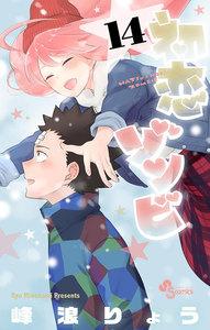 初恋ゾンビ 14巻