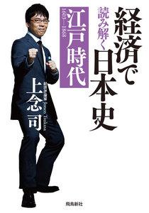 経済で読み解く日本史 江戸時代