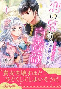 恋い慕う白薔薇~ひきこもり姫は不器用な騎士に愛される~【1】