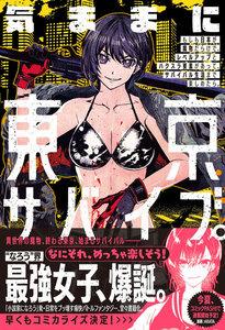 気ままに東京サバイブ。もしも日本が魔物だらけで、レベルアップとハクスラ要素があって、サバイバル生活まで楽しめたら。【電子版特典付】 電子書籍版