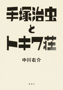手塚治虫とトキワ荘