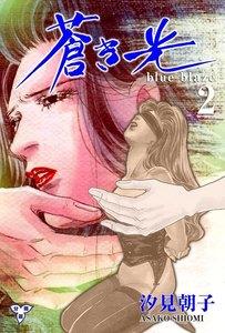 蒼き光【分冊版】 2巻