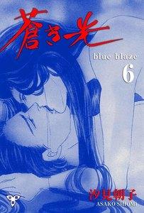 蒼き光【分冊版】 6巻