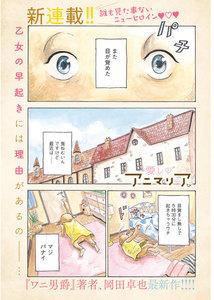 愛しのアニマリア 1話
