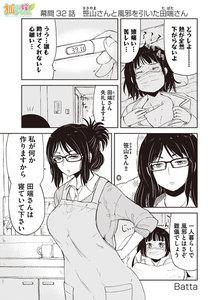 狐のお嫁ちゃん 幕間32 笹山さんと風邪を引いた田端さん