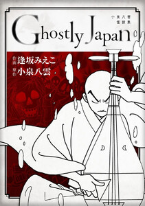 Ghostly Japan ~小泉八雲怪談集~ 単行本版 電子書籍版