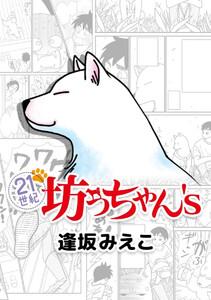 21世紀坊っちゃん's 5巻