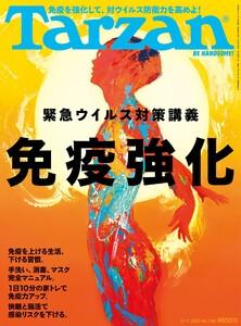 Tarzan (ターザン) 2020年 6月11日号 No.788 [緊急ウイルス対策講義 免疫強化]