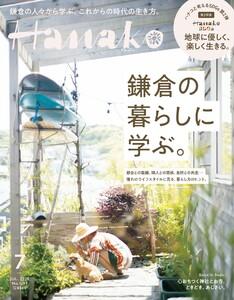 Hanako 2020年 7月号 [鎌倉の暮らしに学ぶ。]