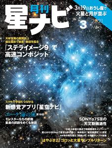 月刊星ナビ 2021年3月号