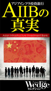 AIIBの真実 (Wedgeセレクション No.46)
