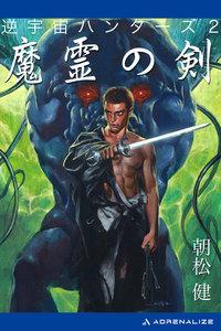 逆宇宙ハンターズ(2) 魔霊の剣