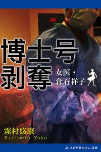 博士号剥奪 女医・倉石祥子 電子書籍版