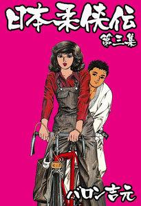 日本柔侠伝 3巻