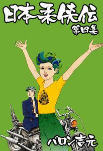 日本柔侠伝 4巻