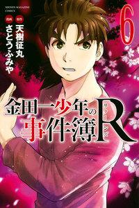 金田一少年の事件簿R (6~10巻セット)